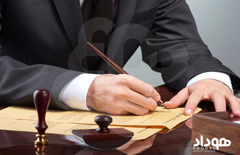 مراحل الزام به تنظیم سند رسمی