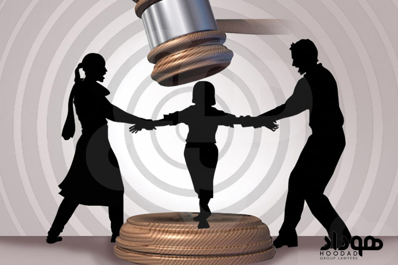 حضانت فرزند بعد از طلاق توافقی